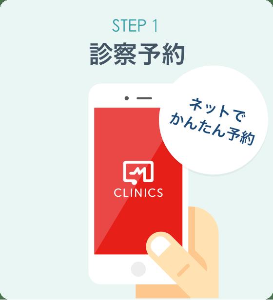 オンライン診療「クリニクス」STEP1:ご予約