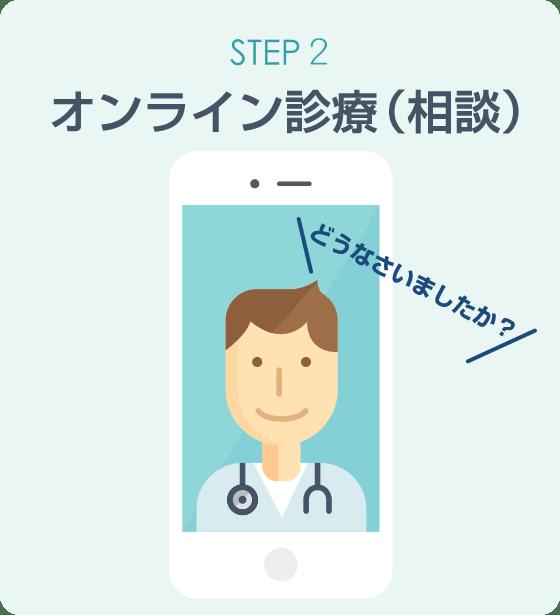 オンライン診療「クリニクス」STEP2:オンライン診療