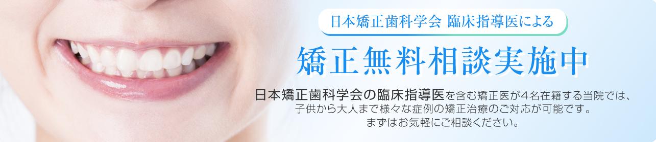 日本矯正歯科学会 臨床指導医による 矯正無料相談実施中